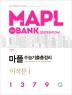 고등 미적분1 수능기출총정리(1379Q)(2017)(마플)(Mapl the Bank)