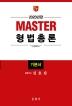 형법총론 기본서(2020)(MASTER)