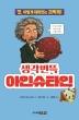 생각번뜩 아인슈타인(앗, 시리즈 42)