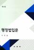 행정법입문(4판)(양장본 HardCover)