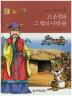고조선과 그 밖의 나라들(만화로 보는 한국의 역사 2)(양장본 HardCover)