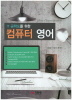 컴퓨터 영어(IT 공학도를 위한)
