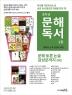 중학생 문해독서(1호)