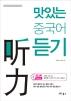 맛있는 중국어 듣기(CD1장포함)(맛있는 중국어 기본서 시리즈 4)