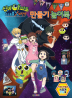신비아파트 고스트볼X의 탄생 만들기 놀이북(색칠북)