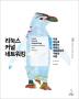 리눅스 커널 네트워킹(위키북스 유닉스&리눅스 시리즈 2)