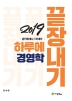 경영학 공인회계사 1차대비(2019)(하루에 끝장내기)