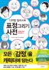 디지털 일러스트 표정 그리기 사전(쉽게 배우는 만화 시리즈 46)