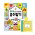한 권으로 끝내는 종이접기(길벗스쿨 놀이책)