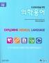 의학용어(보건의료인을 위한)(10판)