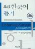 [보유]초급 한국어 듣기 (Audio-CD 포함)