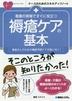 [해외]看護の現場ですぐに役立つ褥瘡ケアの基本