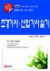 조경기사 산업기사실기(2013)(신편)