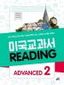미국교과서 Reading Advanced. 2(CD1장포함)