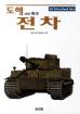 도해 전차(AK Trivia Book(에이케이 트리비아 북) 9)