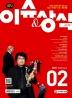 최신 이슈&상식(2020년 2월호 제156호)