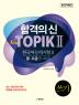 New TOPIK 2(한국어능력시험 2) 쓰기 중 고급(3-6급)(한국어뱅크 합격의 신)