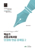 백승기 초등교육과정 단권화 연습 문제집. 2