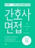 간호사 면접(2020)(오직 간호대생을 위한)(개정판)