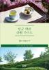 한국 차와 다원 가이드