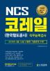 NCS 코레일(한국철도공사) 직무능력검사(2018 하반기 대비)