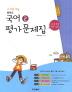 국어2 중학교 평가문제집(이삼형)(1학년2학기)(2013)