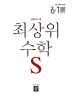 초등 수학 6-1(2020)(최상위S)