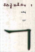 우리글 바로쓰기. 1(2판)