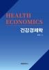 건강경제학