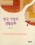 한국 가정의 생활문화