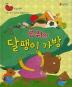 콩쥐의 달팽이 가방(알콩달콩 인성동화)(양장본 HardCover)