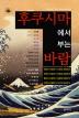 후쿠시마에서 부는 바람(다중지성총서 2)(양장본 HardCover)