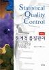 통계적품질관리(4판)(반양장)