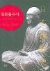 일본불교사(사상사로서의 접근)