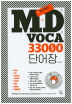 MD Vocabulary 33000 단어장(개정판)