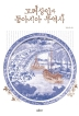 고려상인과 동아시아 무역사