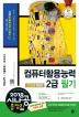 컴퓨터활용능력 2급 필기(2018)(8절)(시나공 총정리)