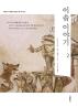 이솝 이야기. 2(더클래식 세계문학 컬렉션 미니북 36)