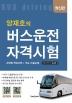 버스운전 자격시험(양재호의)