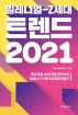 밀레니얼-Z세대 트렌드(2021)