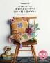 [보유]かぎ針編みでさかせよう季節のお花モチ-フ200の編み圖デザイン COUTURIERの本