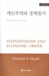 개인주의와 경제질서(자유주의시리즈 27)