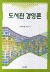 도서관 경영론