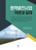 풍력발전사업 이론과 실제