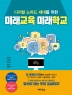미래교육 미래학교(디지털 노마드 세대를 위한)