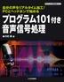 [해외]プログラム101付き音聲信號處理 自分の聲をリアルタイム加工!PCとヘッドホンで始める