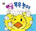 뽀글 목욕 놀이(뽀뽀곰 아기놀이책 4)(보드북)