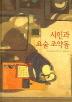 시인과 요술 조약돌(세계 걸작 그림책 지크)