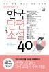 한국단편소설 40(중고생이 꼭 읽어야 할)