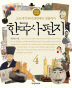 한국사 편지. 4(12살부터 읽는 책과함께 역사편지)